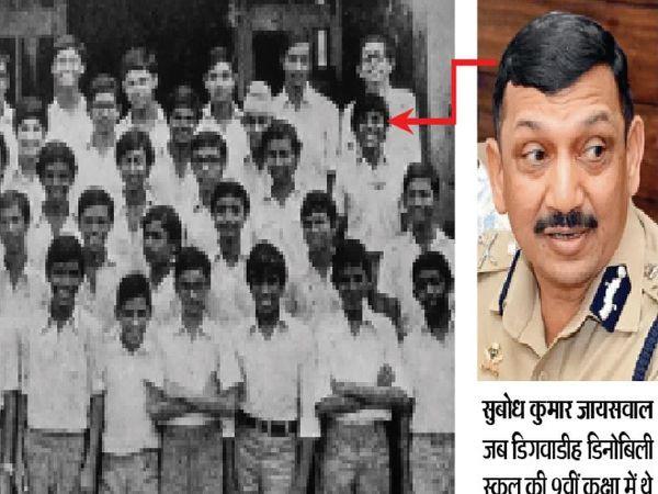 सुबोध कुमार जायसवाल जब डिगवाडीह डिनोबिली स्कूल की 9वीं कक्षा में थे - Dainik Bhaskar