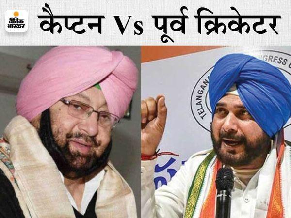 पंजाब के मुख्यमंंत्री कैप्टन अमरिंदर सिंह और विधायक नवजोत सिंह सिद्धू के बीच लंबे समय से खींचतान चली आ रही है। - Dainik Bhaskar