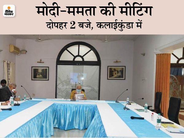28 मई को ओडिशा से PM मोदी पश्चिम बंगाल पहुंचे। उन्होंने पश्चिमी मेदिनीपुर जिले के कलाईकुंडा में दोपहर 2 बजे बैठक की। इसमें राज्यपाल जगदीप धनखड़ तो आए, लेकिन CM ममता बनर्जी की कुर्सी खाली रही। मोदी करीब 30 मिनट तक उनका इंतजार करते रहे।