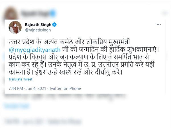 देश के रक्षामंत्री और लखनऊ के सांसद राजनाथ सिंह ने भी योगी को फोन कर जन्मदिन की बधाई दी।