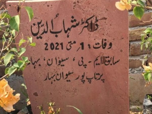 दिल्ली के जदीद कब्रिस्तान में शहाबुद्दीन को दफनाया गया है।