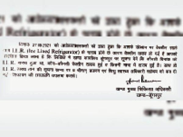 बीसीएमओ द्वारा रघुनाथपुरा पीएचसी एमओ को जारी किया नोटिस। - Dainik Bhaskar