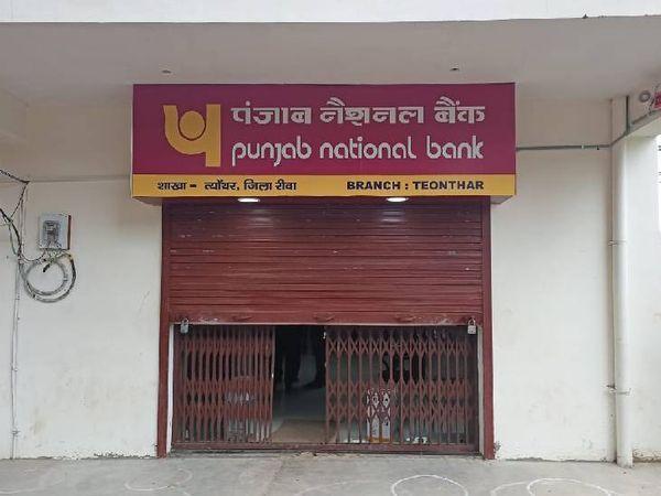 पंजाब नेशनल बैंक की त्योंथर शाखा का मुख्य गेट, जहां पर हुई थी सेंधमारी। - Dainik Bhaskar