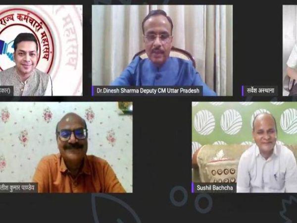 डिप्टी सीएम और कर्मचारी संगठन के कर्मचारियों के बीच हुआ संवाद। - Dainik Bhaskar
