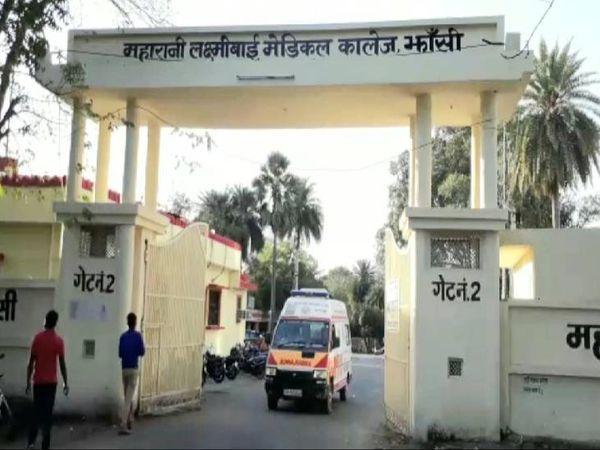 झांसी मेडिकल कॉलेज में सोमवार से इलाज करा सकेंगे सामान्य मरीज। - Dainik Bhaskar