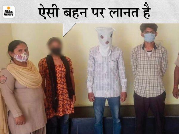 जयपुर में प्रताप नगर थाना पुलिस की गिरफ्त में दो बहनों से गैंगरेप की वारदात में नामजद बहन और अन्य आरोपी। - Dainik Bhaskar