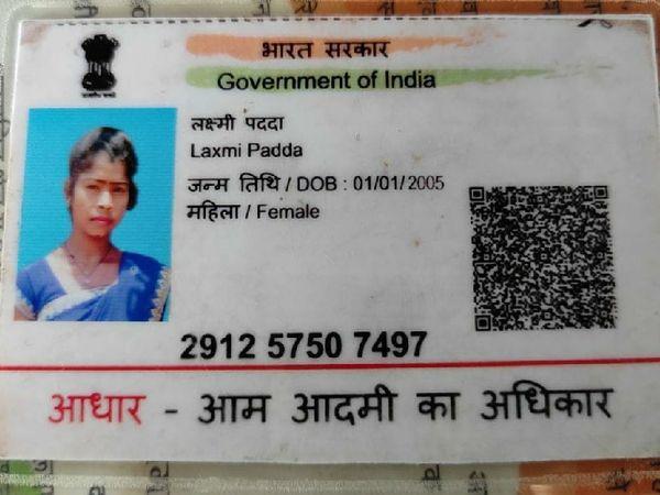 लक्ष्मी का आधार कार्ड। इसके मुताबिक, उसकी उम्र 16 साल है।
