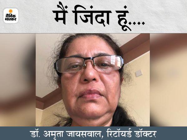 महिला डॉक्टर के जिंदा होने का प्रमाण। - Dainik Bhaskar