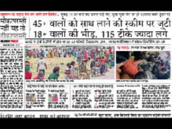 6 जून को प्रकाशित खबर - Dainik Bhaskar