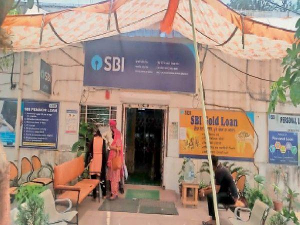 एसबीआई बैंक की रेड क्रॉस शाखा। - Dainik Bhaskar