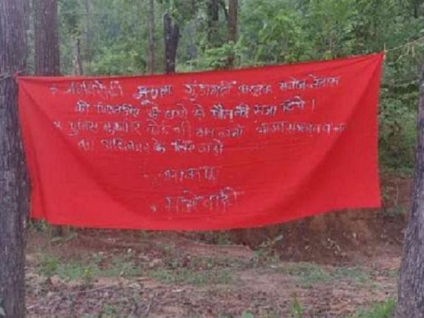 नक्सलियों ने मदनवाड़ा से रेतेगांव के बीच सीतागांव मार्ग पर दो पेड़ों के बीच बैनर लगाया है। उसी बैनर पर लापता जवान मनोज नेताम को मौत की सजा देने की बात लिखी गई है।