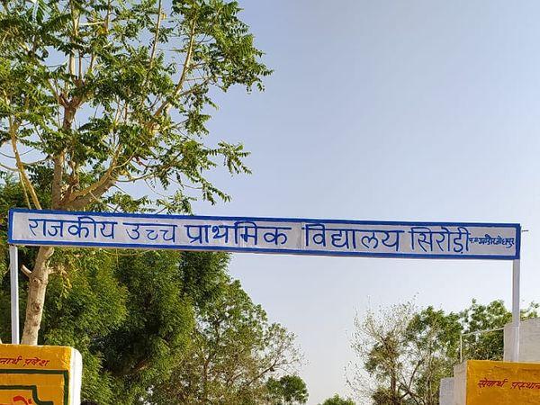शिक्षा विभाग ने 19 जून तक का रोटेशन शेडयूल भी बनाया है। - Dainik Bhaskar