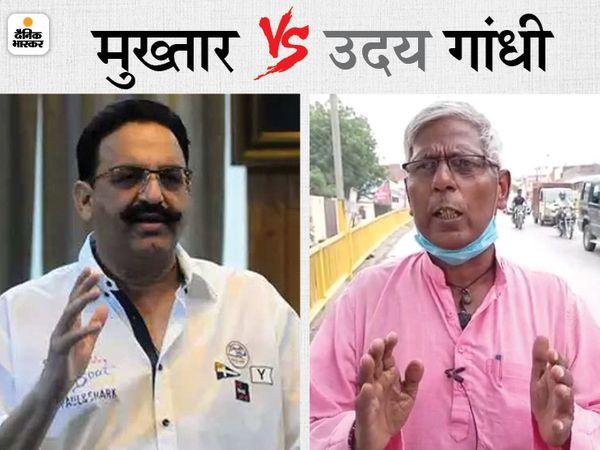 उदयलाल ने मुख्तार का खुलकर विरोध किया और उसके गुर्गों से  भी भिड़ गए। - Dainik Bhaskar