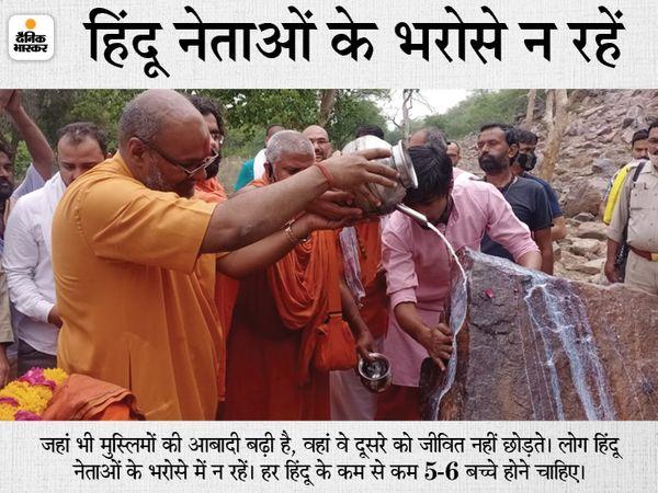 गाजियाबाद में डासना देवी मंदिर के महंत ने दिया विवादित बयान। कहा कि मुस्लिमों की बढ़ती जनसंख्या देश के विनाश का कारण बन जाएगी। - Dainik Bhaskar