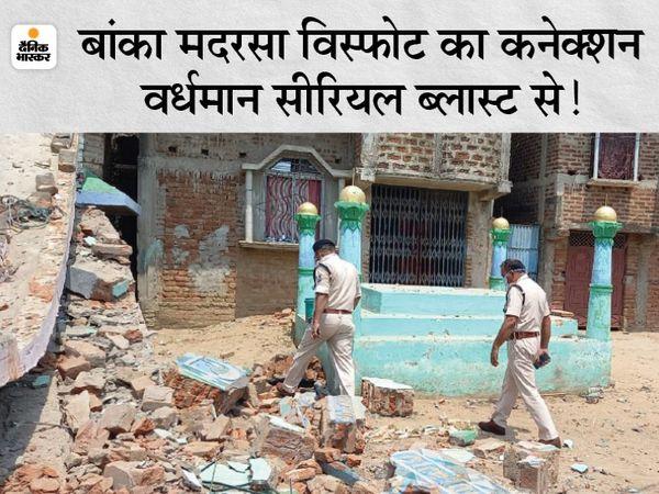 बांका जिले के नवटोलिया स्थित मदरसे में विस्फोट के बाद का नजारा। (फाइल फोटो) - Dainik Bhaskar