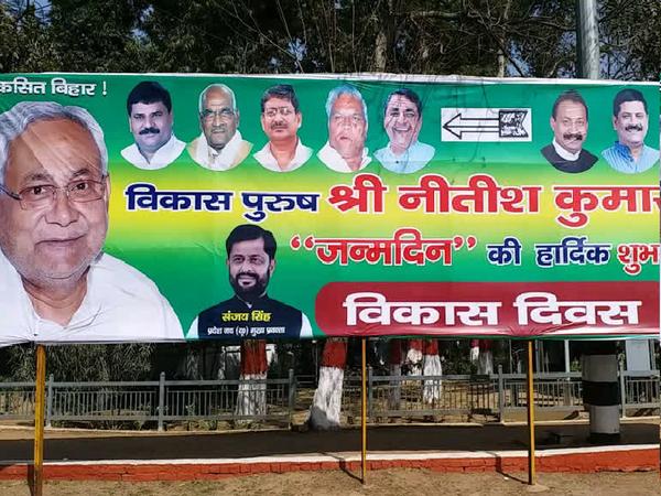 CM नीतीश कुमार के जन्मदिन पर समर्थकों द्वारा लगाया गया था पोस्टर।