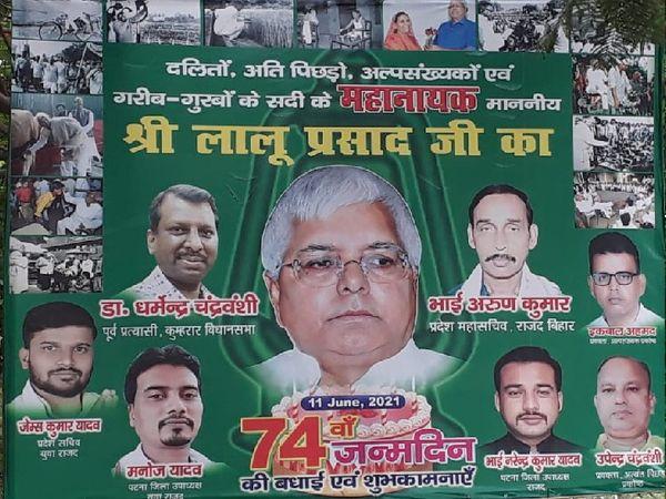 राजधानी में RJD सुप्रीमो के जन्मदिन पर लगाया गया पोस्टर।