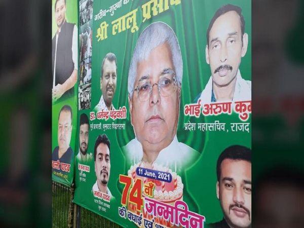 पटना में पार्टी ऑफिस से लेकर अन्य कई चौक-चौराहों पर समर्थकों ने पोस्टर लगाकर शुभकामनाएं दी हैं। - Dainik Bhaskar