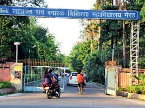 मेरठ मेडिकल कॉलेज। - Dainik Bhaskar