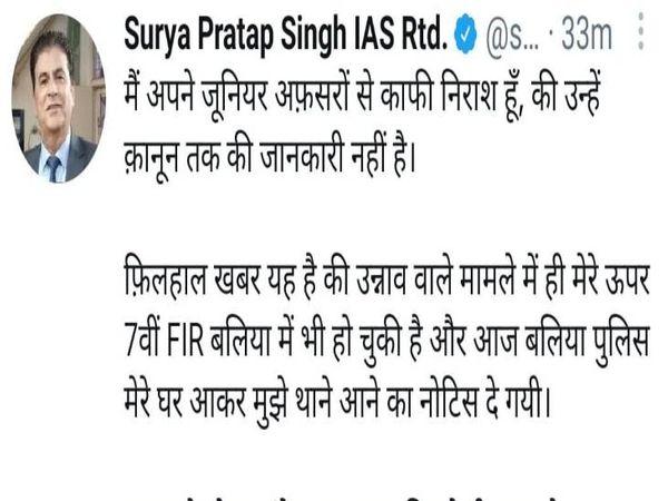 रिटायर्ड आईएएस एसपी सिंह के खिलाफ एक और एफआईआर दर्ज की गई है। - Dainik Bhaskar