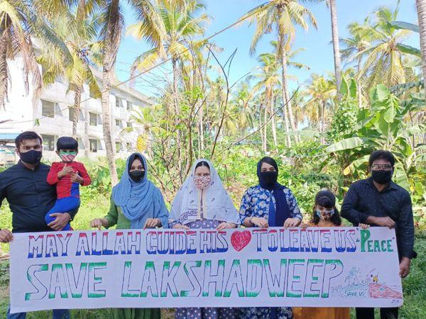 लक्षद्वीप के प्रशासक प्रफुल्ल पटेल के नए आदेशों के खिलाफ यहां के लोग पिछले कुछ दिनों से लगातार प्रदर्शन कर रहे हैं।
