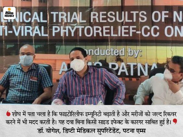 फाइटोरिलीफ दवाई के बारे में जानकारी देते हुए एम्स के एक्सपर्ट। - Dainik Bhaskar