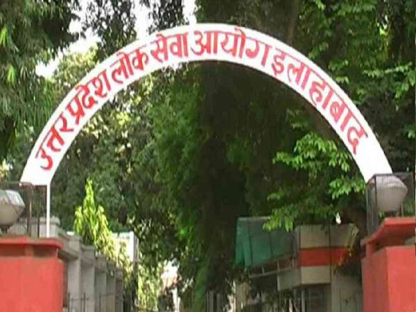लोक सेवा आयोग ने जारी किया नया परीक्षा कार्यक्रम। - Dainik Bhaskar