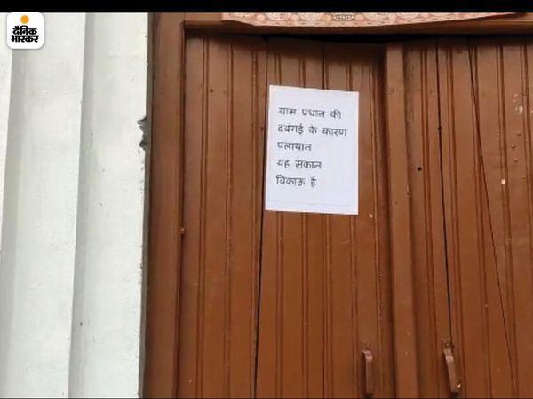 घरों के दरवाजे पर दबंग प्रधान की वजह से मकान बिकाऊ है का पोस्टर लगाया गया है।