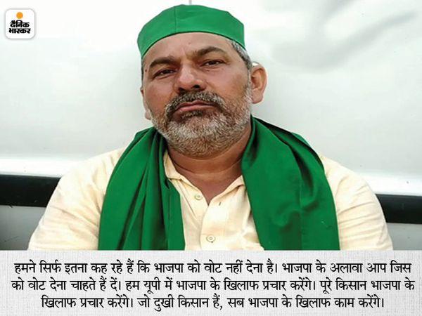 खुद के चुनाव लड़ने के सवाल पर टिकैत ने कहा कि न वे चुनाव लड़ेंगे न ही उनके परिवार का कोई चुनाव लड़ेगा। - Dainik Bhaskar