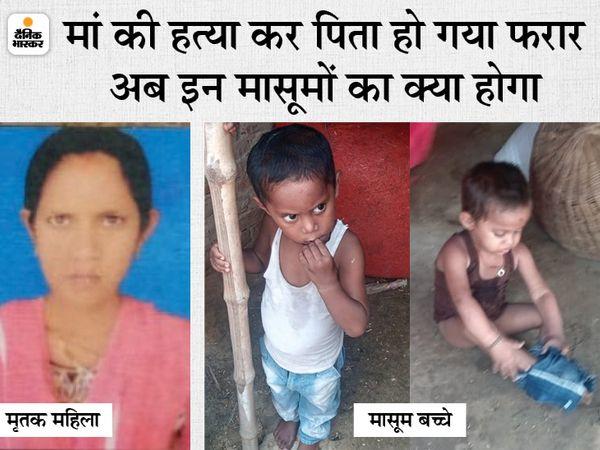 5 साल की शादी में राजेश और निर्जला को दो बच्चे हुए। एक बेटा और एक बेटी जिसकी उम्र अभी सिर्फ 2 वर्ष और 4 वर्ष है। - Dainik Bhaskar