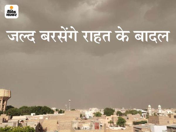 बीकानेर में तेज धूप के बीच अचानक छाए काले बादल। - Dainik Bhaskar