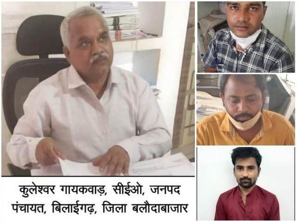 ACB टीम ने बलौदाबाजार के बिलाईगढ़ में जनपद पंचायत CEO कुलेश्वर गायकवाड़ सहित जगदलपुर, कवर्धा और बलरामपुर में तीन पटावारियों को घूस लेते रंगे हाथों गिरफ्तार किया है। - Dainik Bhaskar