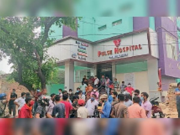 पल्स हॉस्पिटल के बाहर हंगामा करते परिजन। - Dainik Bhaskar