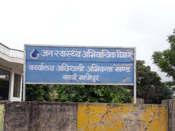 कार्यालय जलदाय विभाग सवाई माधोपुर। - Dainik Bhaskar