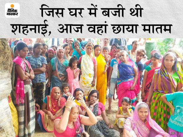 हादसे के बाद बिलखते परिजन। गांव में मातम जैसा माहौल। - Dainik Bhaskar