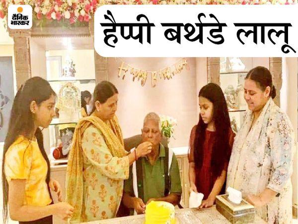 लालू यादव जेल से बेल मिलने के बाद RJD सांसद और अपनी बेटी मीसा भारती के दिल्ली वाले सरकारी आवास पर हैं। वहीं गुरुवार देर रात केक काटा गया। - Dainik Bhaskar