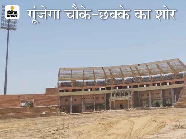 जोधपुर के बरकतुल्लाह खान स्टेडियम में बीस करोड़ की लागत से जिर्णोद्धार कार्य शुरू हो चुका है। फोटो एल देव जांगिड़ - Dainik Bhaskar