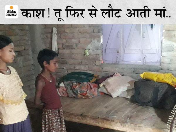 इसी बिस्तर पर सोई थी मौसम और आनंद की मां। - Dainik Bhaskar