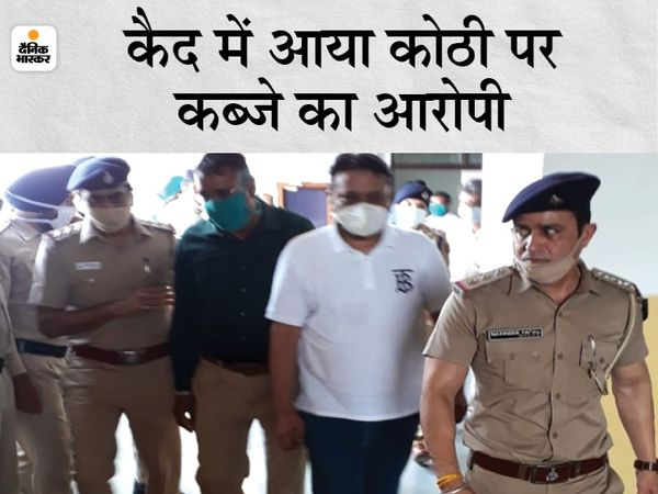 शहर के कुछ लोगों ने मिलकर एक कोठी पर कब्जा करने का प्रयास किया था। आज इस मामले के एक आरोपी ने अदालत में सरेंडर कर दिया। - Dainik Bhaskar