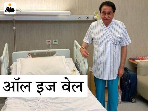 मेदांता अस्पताल में डॉक्टरों की टीम पूर्व CM कमलनाथ के स्वास्थ्य की निगरानी कर रही है। - Dainik Bhaskar