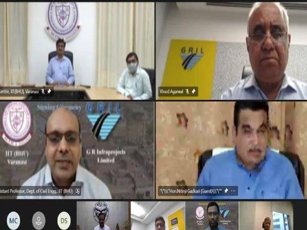 बीएचयू में आयोजित वर्चुअल बैठक में शामिल हुए नितिन गड़करी। - Dainik Bhaskar