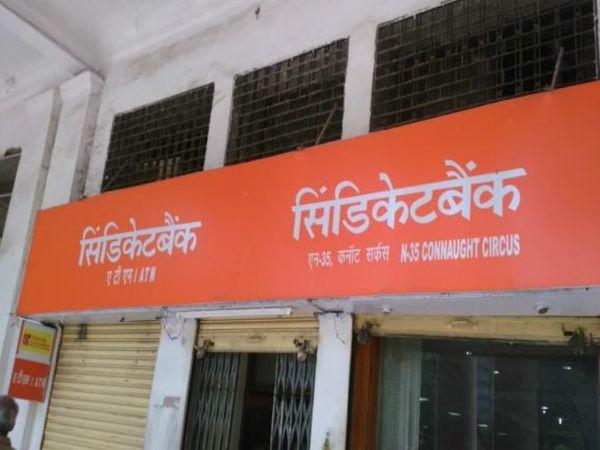 1 अप्रैल 2020 से सिंडिकेट बैंक का केनरा बैंक में विलय हो चुका है। -सिम्बॉलिक तस्वीर - Dainik Bhaskar