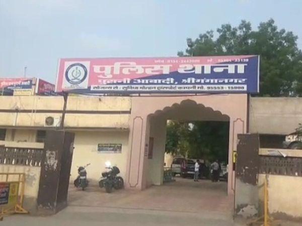 श्रीगंगानगर का पुरानी आबादी थाना। - Dainik Bhaskar