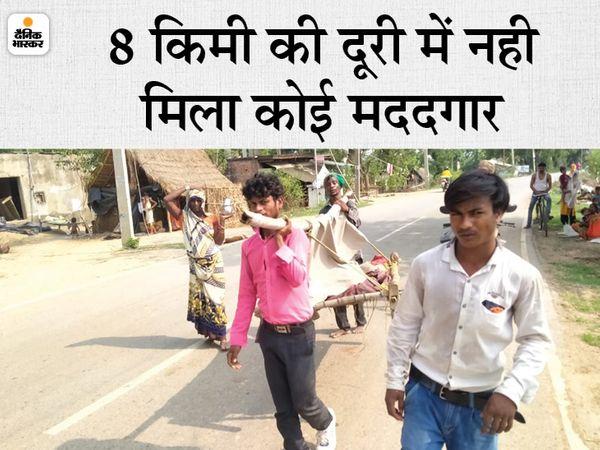 परिजन चारपाई पर डोली खटोली बनाकर घर से आठ किलोमीटर दूरी पर स्थित अस्पताल पहुंच गए। - Dainik Bhaskar