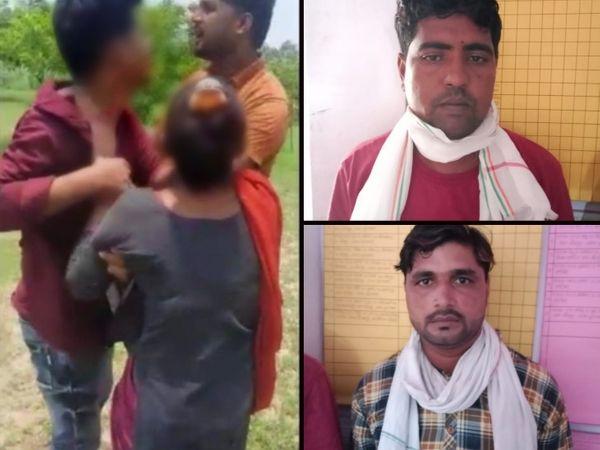 पुलिस ने दो आरोपियों को दबोचा। दोनों आरोपी पीड़िता के गांव के निवासी हैं। (इनसेट में दो आरोपी) - Dainik Bhaskar