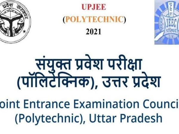 प्रदेश भर में संचालित कॉलेजों के करीब 60 ट्रेड में दाखिले होंगे। प्रदेश के सभी जिलों में परीक्षा केंद्र बनाए जाएंगे। - Dainik Bhaskar