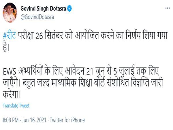 शिक्षा मंत्री डोटासरा का ट्वीट।