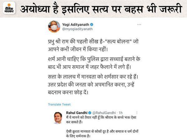 इस मामले में राहुल गांधी ने भी ट्वीट किया था, जिस पर योगी ने पलटवार किया था।