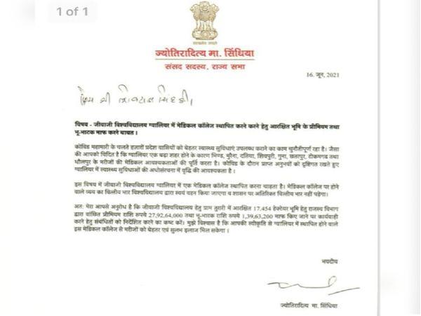 राज्यसभा सांसद सिंधिया द्वारा मुख्यमंत्री शिवराज को लिखा गया पत्र
