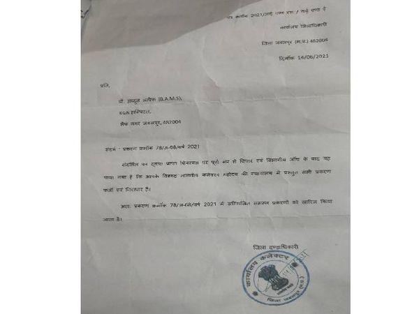 जिला दंडाधिकारी के नाम से जारी फर्जी बरी प्रमाण पत्र।